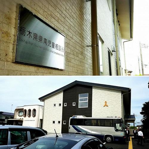 栃木県「県南児童相談所」へ!