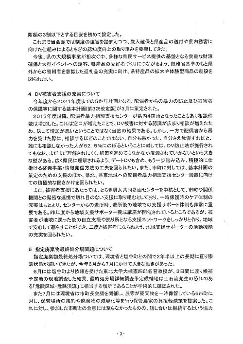 栃木県議会<民進党・無所属クラブ>年度中間期 政策推進・予算化要望 知事に申し入れ!⑤