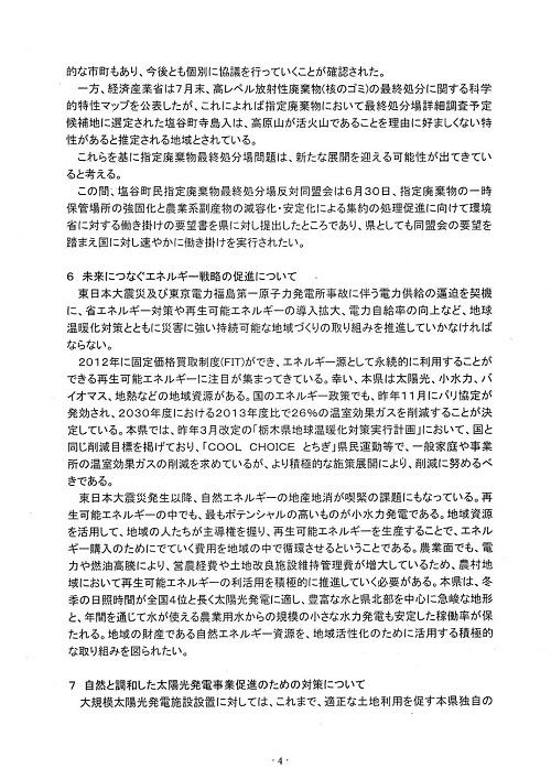 栃木県議会<民進党・無所属クラブ>年度中間期 政策推進・予算化要望 知事に申し入れ!⑥