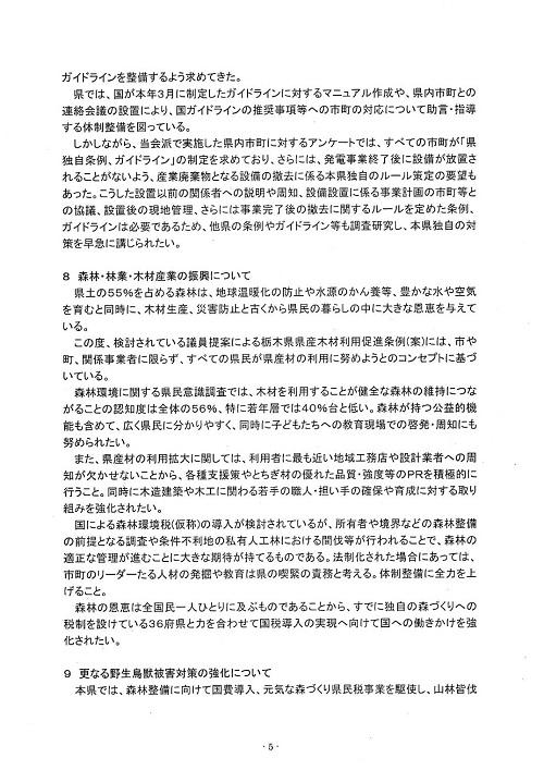 栃木県議会<民進党・無所属クラブ>年度中間期 政策推進・予算化要望 知事に申し入れ!⑦