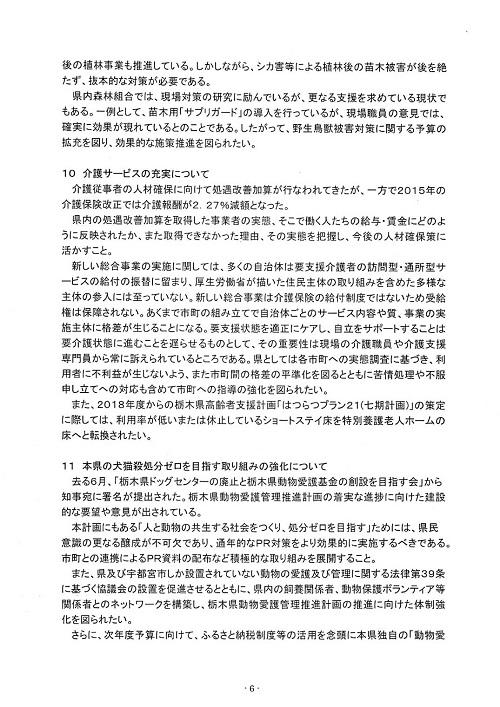 栃木県議会<民進党・無所属クラブ>年度中間期 政策推進・予算化要望 知事に申し入れ!⑧