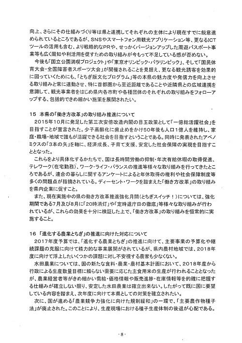 栃木県議会<民進党・無所属クラブ>年度中間期 政策推進・予算化要望 知事に申し入れ!⑩
