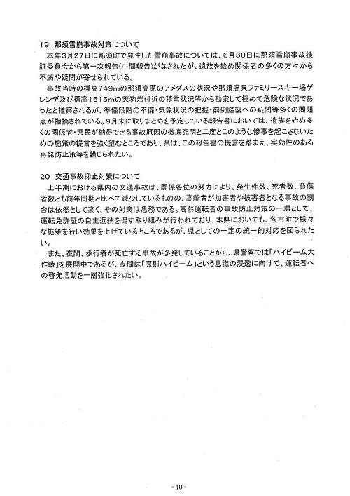 栃木県議会<民進党・無所属クラブ>年度中間期 政策推進・予算化要望 知事に申し入れ!⑫