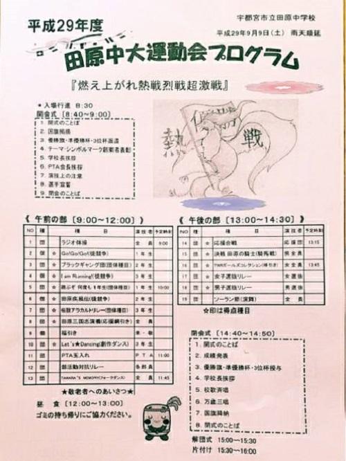 田原中学校<大運動会>!⑤