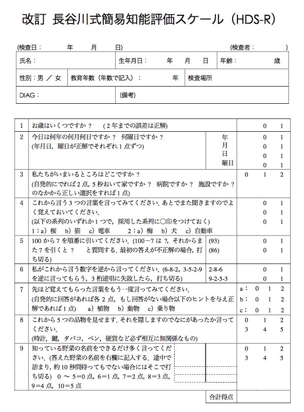 改定 長谷川式簡易認知評価スケール(HDS-R)評価用紙