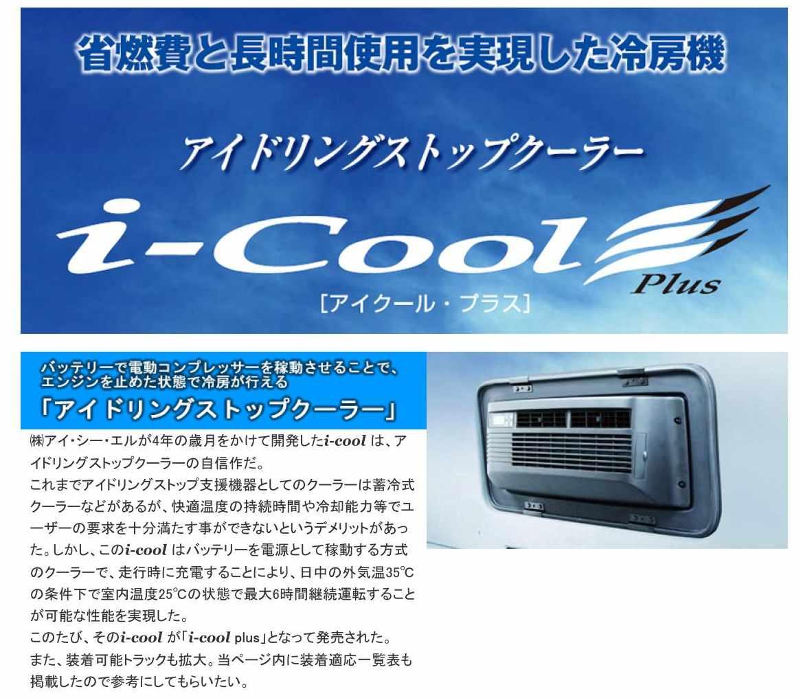 アイドリングストップクーラー アイクール(i-Cool)