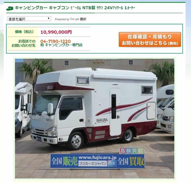 Sakura キャンピングカー