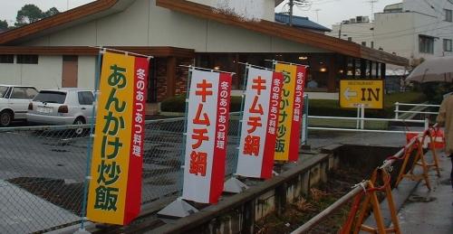 写真1 のぼり旗が邪魔2
