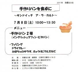 2017料理講習会