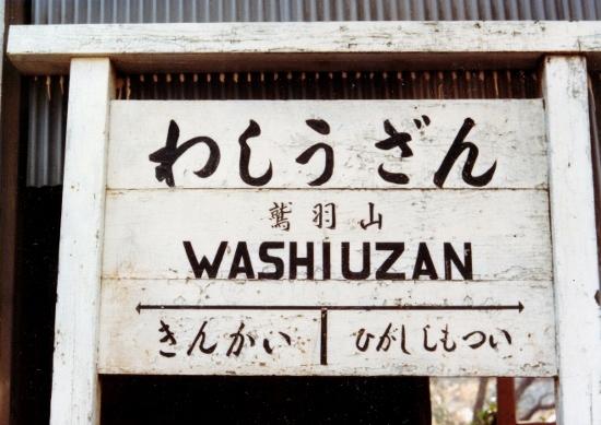 ⑤鷲羽山駅名票