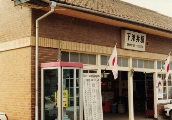 ⑪下津井駅舎
