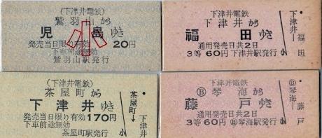⑭昔の乗車券
