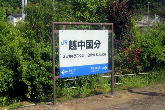 ⑦越中国分駅