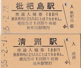 ⑧入場券 (280x237)