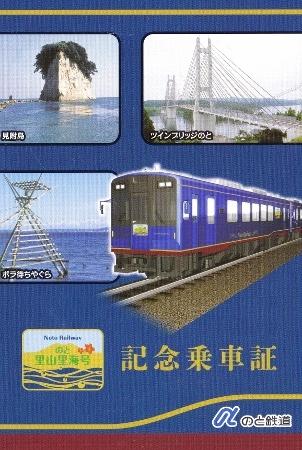 ⑥乗車記念証 (302x450)