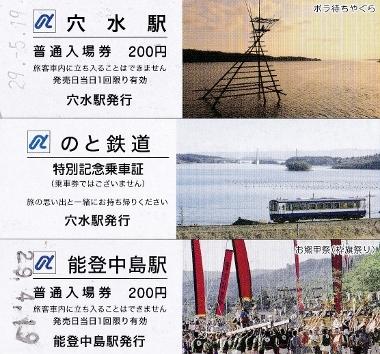 ㉚記念入場券 (380x354)