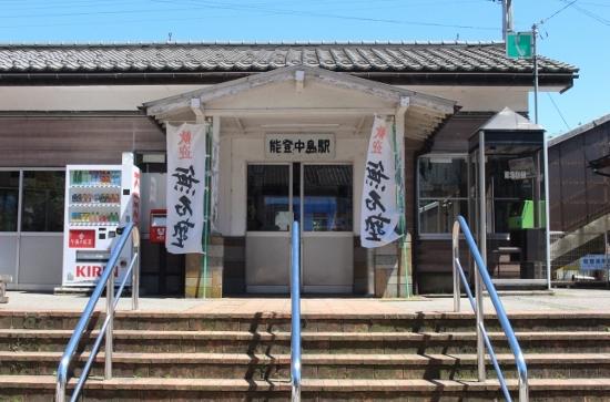 ⑧能登中島駅 (550x363)