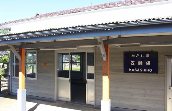 ⑨笠師保駅 (550x356)