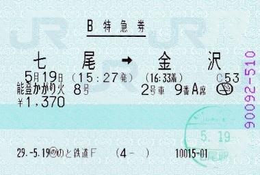 ⑯特急券 (380x256)