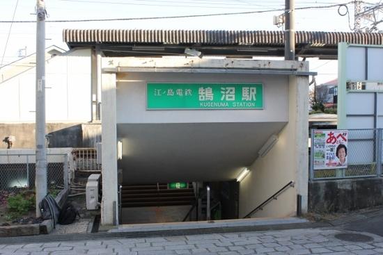 ⑳鵠沼駅 (550x367)