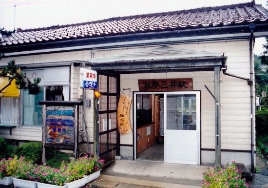 ⑭三井駅舎