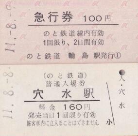 ⑱のと鉄切符