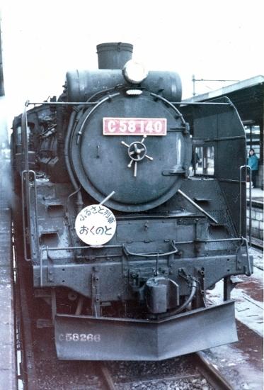 ①ふるさと列車C58