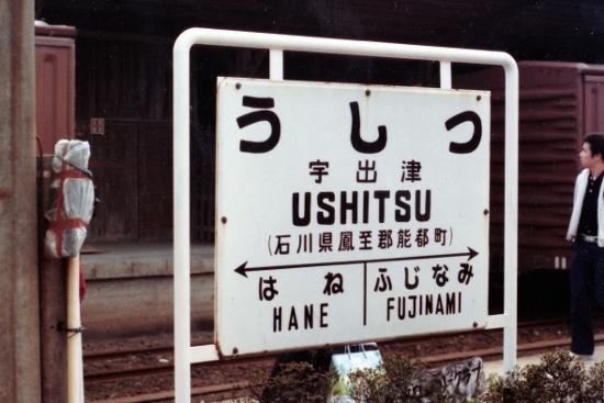 ⑤宇出津駅名票