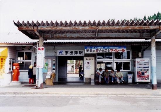 ⑪宇出津駅