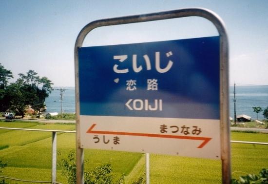⑯恋路駅名票
