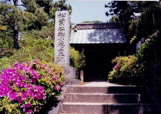 ⑨妙法寺つつじ