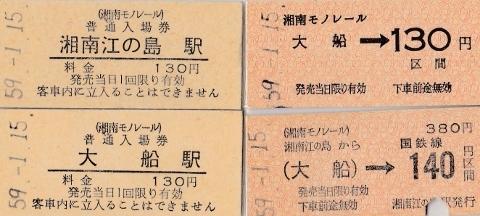 ⑪切符 (480x216)