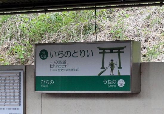 ⑤一の鳥居駅名票 (550x381)