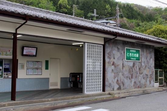 ⑫ときわ台駅舎 (550x367)