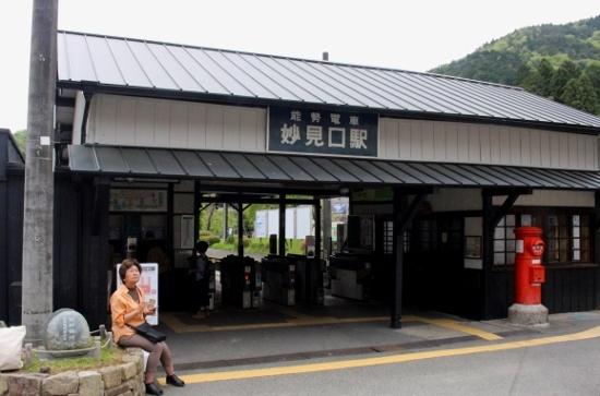 ⑱妙見口駅舎 (550x363)