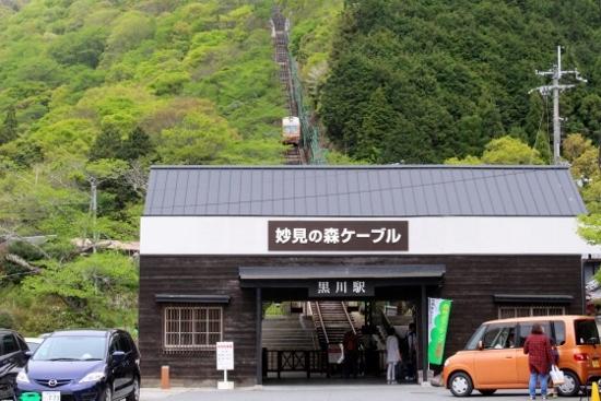 ⑲妙見の森ケーブル黒川駅 (550x367)
