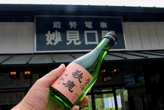 ㉕地酒「秋鹿」 (550x367)