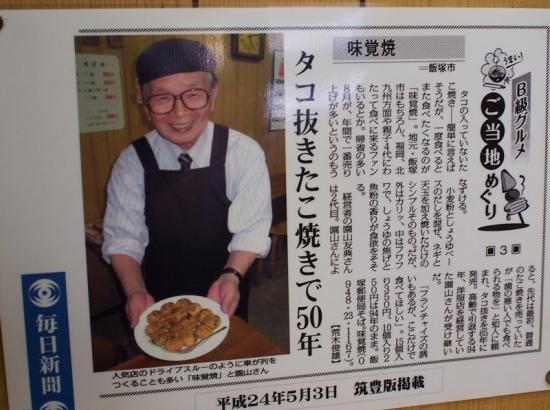 170531_00味覚焼新聞記事