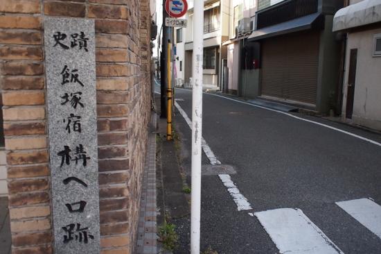 170531_00飯塚宿構口