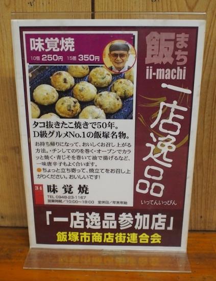 170531_00味覚焼一店逸品