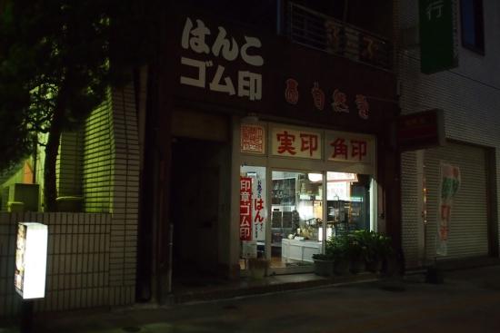 170531_14はんこ