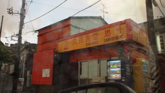 170716_16吉原入り口丸長食堂