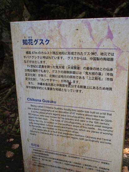 170722_07知花城説明板