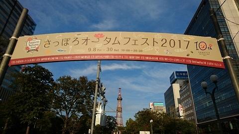 さっぽろオータムフェスト 2017 ①