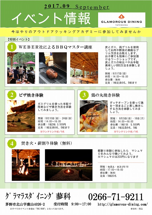 9月 GLAMOROUS DINING Events POP