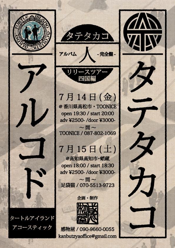 shikoku-tour.jpg
