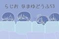 09吹雪@53回