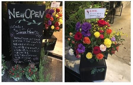 お花屋さんオープン!