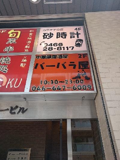 町田津曲3
