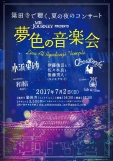 s_yumeiro-ongaku20170606_1.jpg
